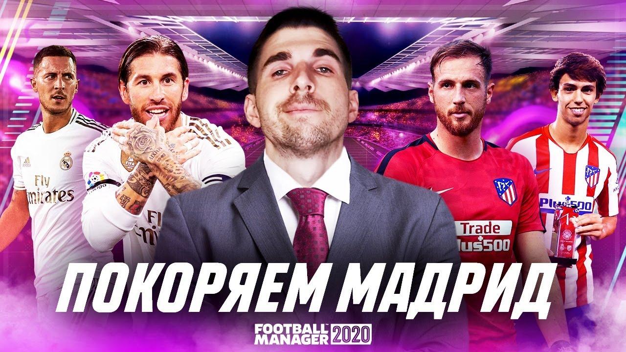 ЛУЧШИЙ МАТЧ АТЛЕТИКА - КАРЬЕРА FM 2020