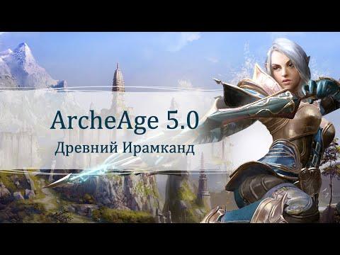 ArcheAge 5.0: Древний Ирамканд