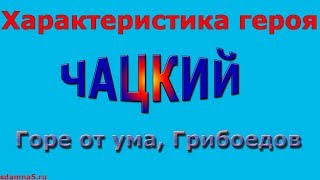 """Характеристика героя Чацкий, """"Горе от ума"""", Грибоедов"""