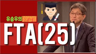 FTA25:한미 FTA쟁점과 전망,보호무역주의,미국우선…