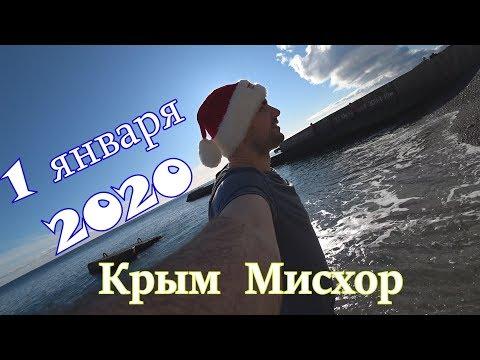 Мисхор. Крым в Январе. Люди купаются в море. Новогодние праздники в Крыму