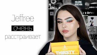 Что нового у Chanel и Jeffree Star Thirsty Palette...