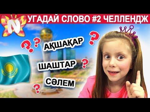 УГАДАЙ СЛОВО #2 ЧЕЛЛЕНДЖ, Угадываем слова на казахском языке, Николь и папа, Nicole WOW