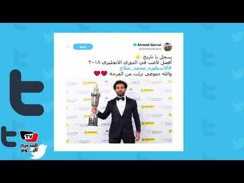ماذا قال المصريون لـ«صلاح» علي تويتر قبل مباراة روما؟  - 14:22-2018 / 4 / 24