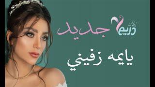 احلى زفة  | يايمه زفيني  | غناء شاهيناز ضياء  | توزيع أحمد رجب