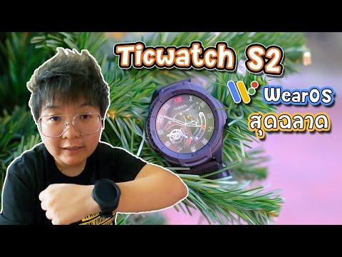 รีวิว Ticwatch S2 | ลองใช้งานจริง WearOS สุดคุ้ม - วันที่ 03 Jan 2020