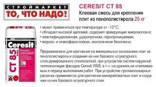видео Клей для пенополистирола Ceresit CT 85 25 кг