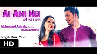 Mohammad Ashraful ft. Ai Ami Nei - Shoma Rahman | Directed By Ali Afroj Arnab (Music Video)