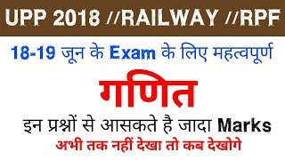 Math online class शुरू (जल्दी join करे)//math expected questions for upp 2018, railway, RPF //