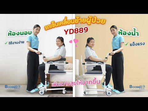 รถเข็นเคลื่อนย้ายผู้ป่วยอเนกประสงค์ (รุ่น YD889) BCOSMO