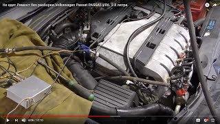 Не едет.Ремонт без разборки.Volkswagen Passat PASSAT VR6. 2.8 литра .
