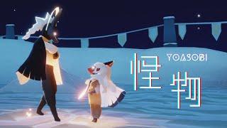 Download [Sky Music]《YOASOBI - 怪物》【sky光遇】-Jimmy-