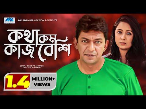 Kotha Kom Kaj Beshi l Chanchal Chowdhury l Farhana Mili l  Valentine's Day Special Natok 2018