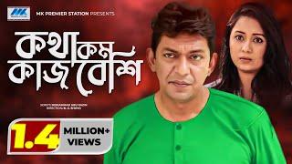 Kotha Kom Kaj Beshi l Chanchal Chowdhury l Farhana Mili l  Valentine