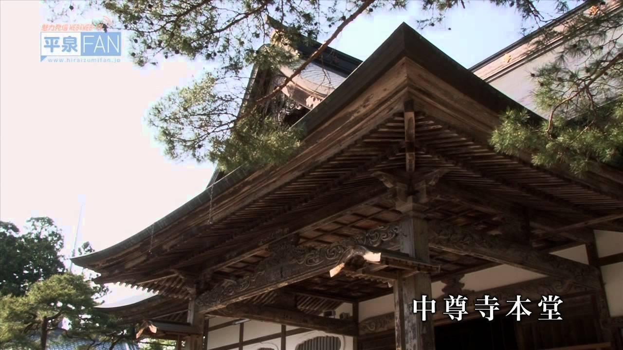 【平泉FAN-TV】平泉のススメ #1 〜平泉の産聲〜 - YouTube