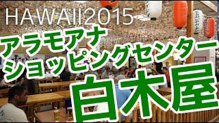 🇺🇸 アラモアナショッピングセンターの白木屋で日本食【ホノルル、ハワイ】