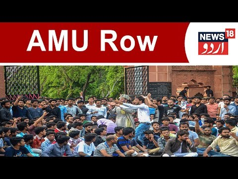 14 Students Booked For Sedition, 8 Others Suspended In Aligarh Muslim University | Feb 14, 2019 Mp3