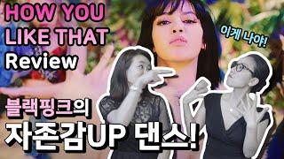 eng) BLACKPINK - 'How You Like That' 리뷰 Review | 한국무용 안무, 자존감 UP,  극복 댄스! | 땐수다