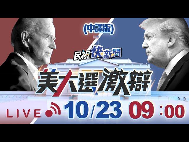 1023美國大選川普/拜登總統參選辯論(中譯版)|民視快新聞|