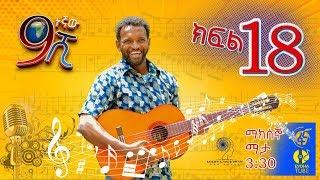 ዘጠነኛው ሺህ ክፍል 18  - Zetenegnaw Shi sitcom drama Part 18 Ethiopia