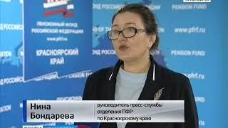 В Красноярском крае пенсионеров обманывают интернет-мошенники