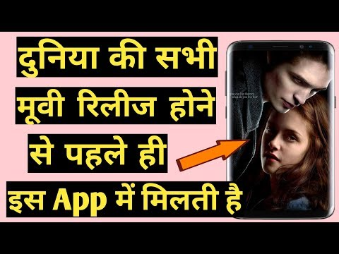 how-to-download-any-latest-movie-for-free-||how-to-watch-online-new-movie-in-hindi-?-by-tech-mahendr