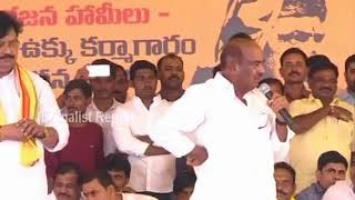జీసీ దివాకర్ రెడ్డి, వర్లా రామయ్య మధ్య వాగ్వాదం MP JC Diwakar Reddy vs Varla Ramaiah