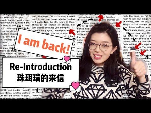【珠珥瑞的来信】I Am BACK!!!! Re-Introduction 我是谁?关于来信的内容?答案都在信里