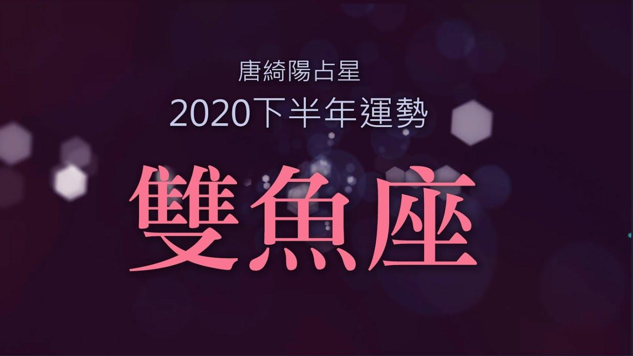 座 運勢 年 蠍 2020