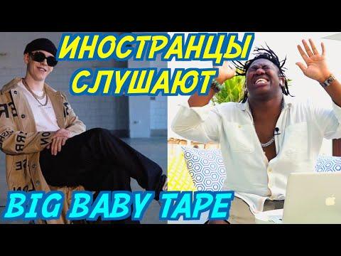 ИНОСТРАНЦЫ СЛУШАЮТ: BIG BABY TAPE - SURNAME Иностранцы слушают русскую музыку.