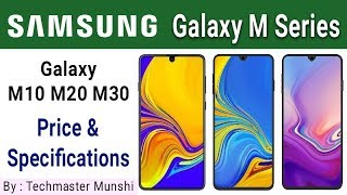 Samsung Galaxy M Series | Galaxy M10, M20 & M30 - Price & Specifications || By Techmaster Munshi