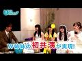 【U-NEXT】月刊ドルネク vol.5 伊藤&新木W姉妹共演 CM の動画、YouTube動画。