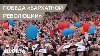 """В Армении празднуют победу """"Бархатной революции"""""""