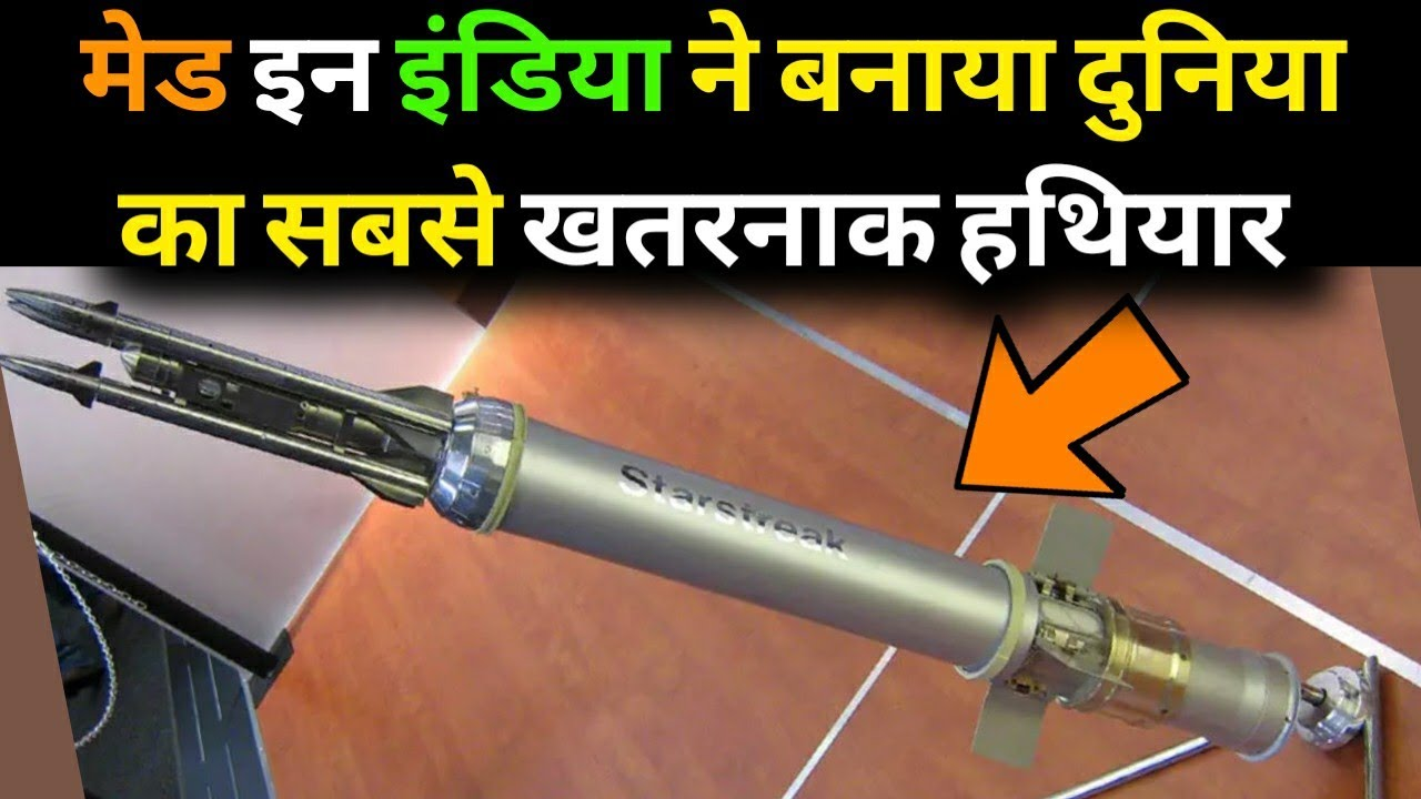 Made in India made the world's most dangerous weapon