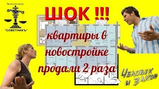 Правовой центр Советник. Двойные продажи квартир в Самаре