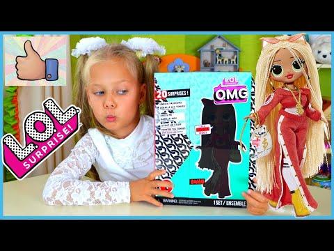 Подарки на 1 сентября РАСПАКОВКА новой куклы LOL Surprise! OMG SWAG Обзор большой ЛОЛ СВЭГ выросла