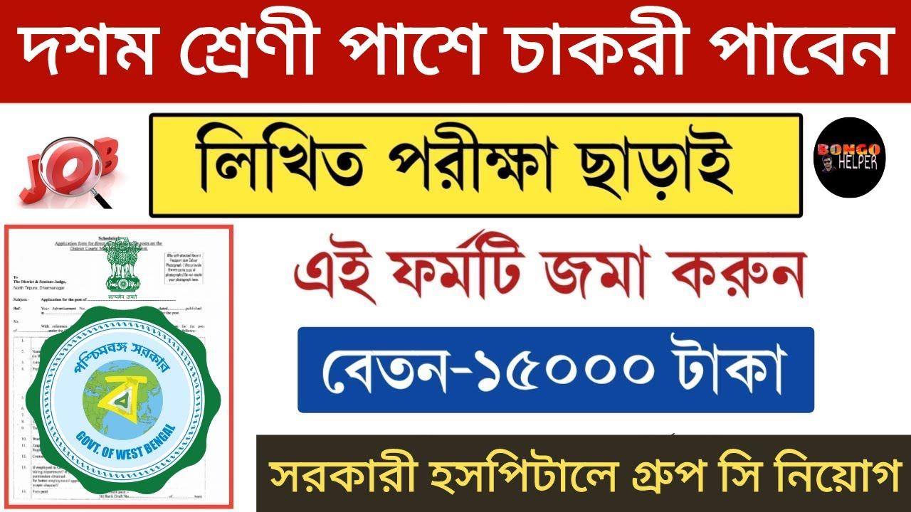 📌[Chakrir Khobor] West bengal new job vacancy 2021 | west bengal govt job vacancy 2021 |BONGO HELPE