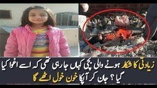 Daily Pakistan News Live Today 2018   Zainab Kahan Ja Rahi Thi Jahan Se Usay Agwa Kiya Gaya