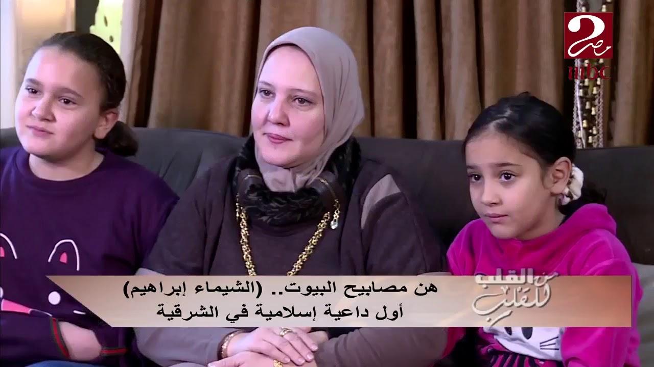 هن مصابيح البيوت.. الشيماء إبراهيم أول داعية إسلامية فى الشرقية