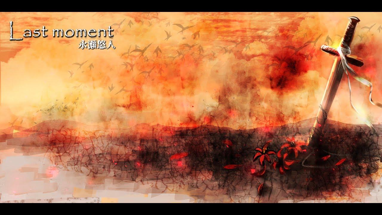 last moment -short ver- 【永瀬...