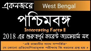 west bengal - interesting facts | West Bengal gk | all informations about West Bengal | wbcs 2019 |