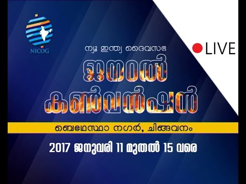 New India Church Of God General Convention 2017 | Live