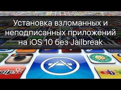 Взломанные приложения на IOS 11 и 12 без Jailbreak