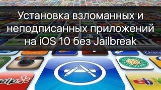 видео iTools - установка VK app на iOS без App Store +Платные приложения бесплатно!