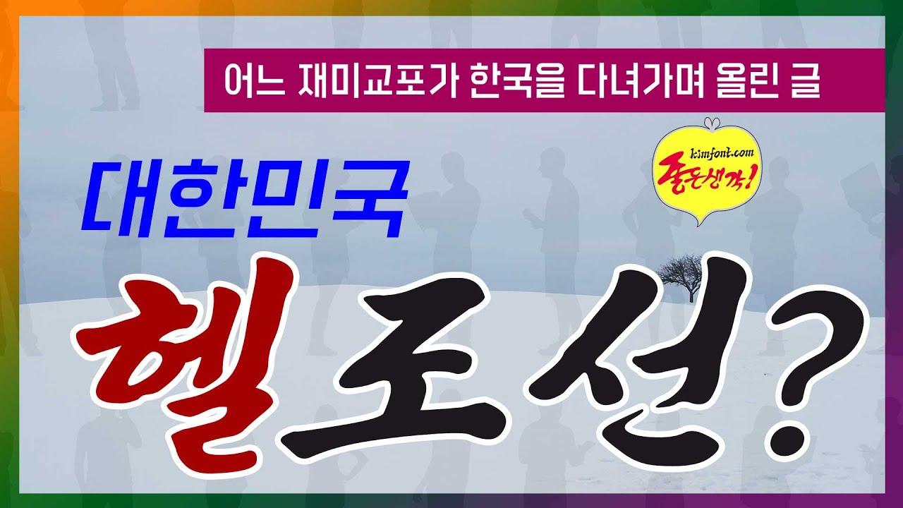 [박정희서체]■어느 재미교포의 글 : ◆대한민국 헬조선?