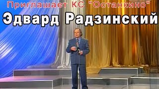 """Приглашает КС """"Останкино"""" - Встреча с Эдвардом Радзинским"""