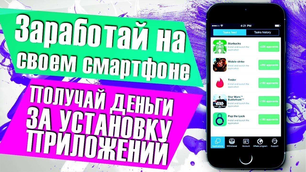 Топ 7 Лучшие Мобильные Приложения для Заработка на Андроид