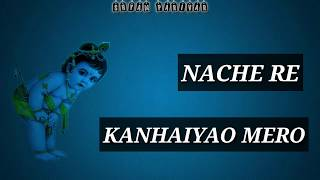 KRISHNA BHAJAN || NACHE RE KANHAIYA MERO CHHODKAR MURLIYA || NEW TRENDING RINGTONE RADHE KRISHNA ||