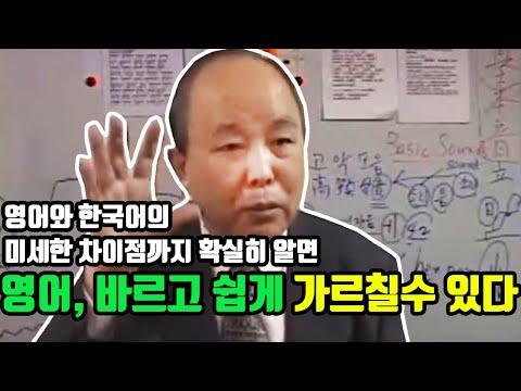 영어 : 영어와 한국어의 미세한 차이점까지 확실히 알면 영어를 바르고 쉽게 가르칠 수 있다