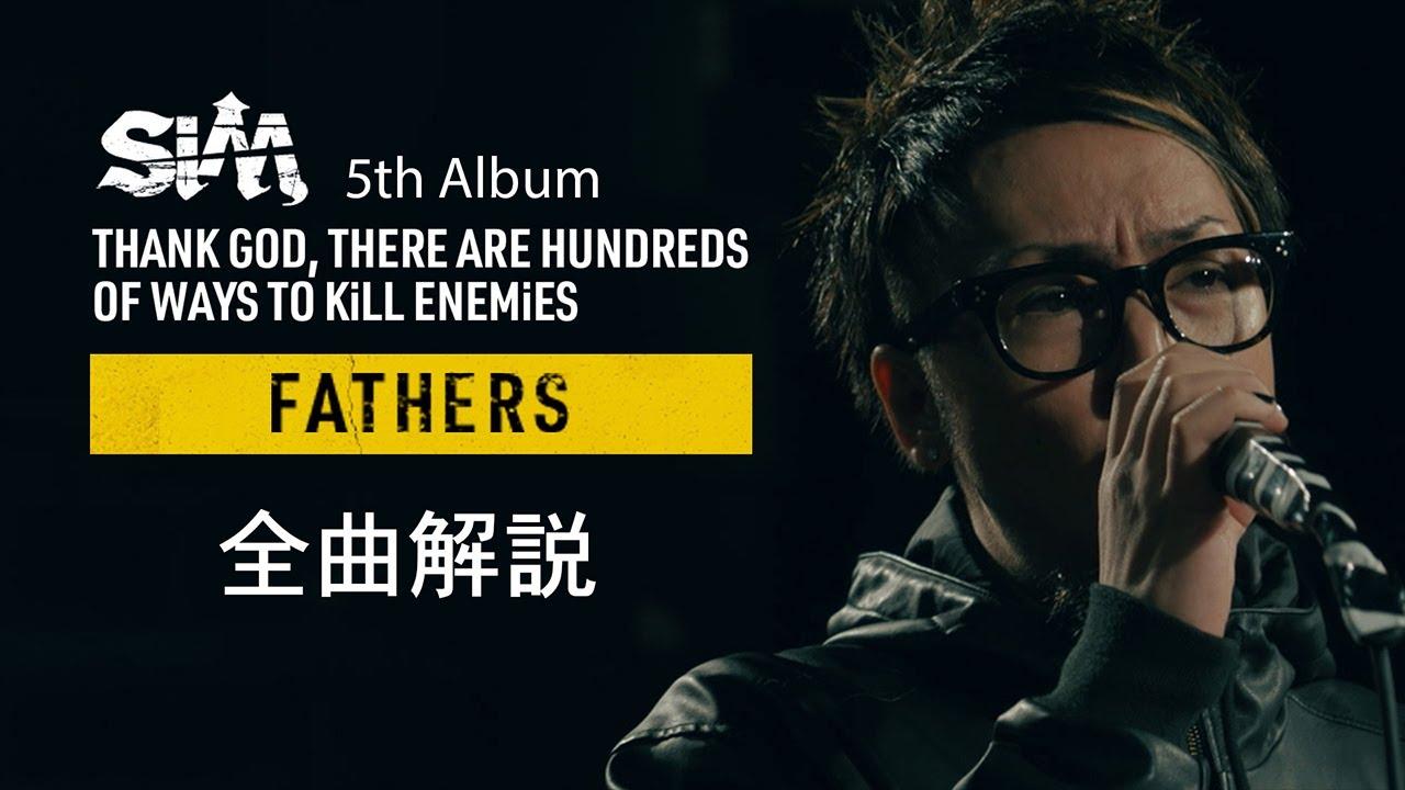 【 #SiM神盤 】 全曲解説⑬ - FATHERS -